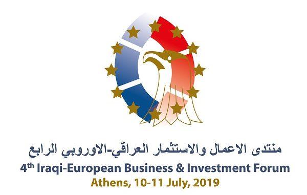 4ÈME FORUM DES AFFAIRES ET DE L'INVESTISSEMENT EURO-IRAKIEN
